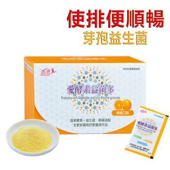 【生達-活沛】愛酵素芽孢益生菌(柳橙口味)(30包/盒)(80種酵素 排便順暢)