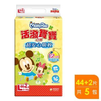 滿意寶寶尿布 活潑寶寶紙尿褲 L(44+2片x5包/箱)