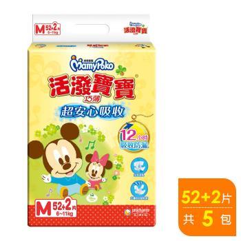 滿意寶寶尿布 活潑寶寶紙尿褲 M(52+2片x5包/箱)