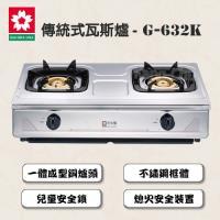 SAKURA櫻花不鏽鋼傳統檯面式瓦斯爐(液化瓦斯)G-632K