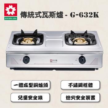 櫻花牌兩口全不鏽鋼傳統式G-632K(LPG)瓦斯爐(液化瓦斯)