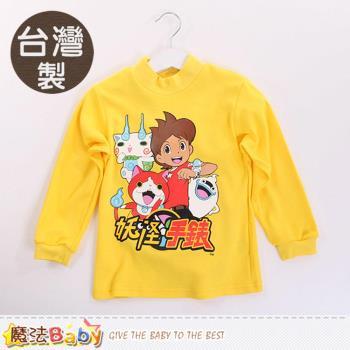 魔法Baby 長袖T恤 台灣製妖怪手錶正版純棉半高領上衣~k60171