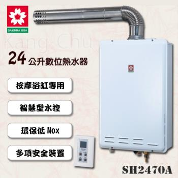 SAKURA櫻花數位恆溫強制排氣熱水器 SH-2470A (24L)(天然瓦斯)