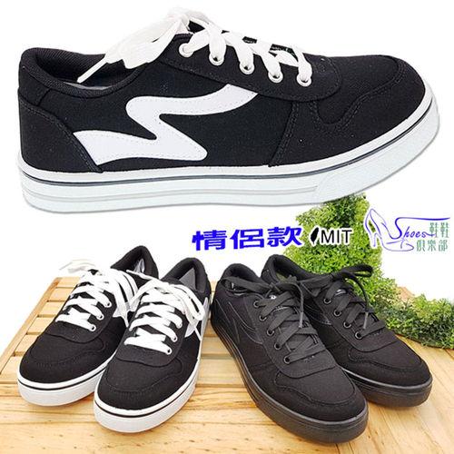 【Shoes Club】【107-FA474】休閒鞋.台灣製MIT 情侶款舒適寬楦綁帶帆布滑板男鞋.2色 黑白/全黑