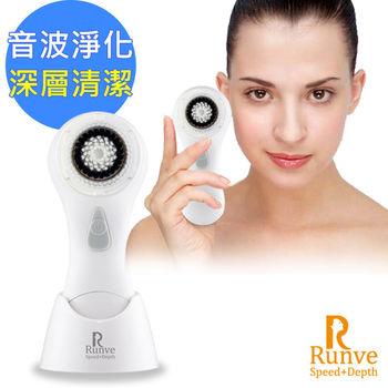 【Runve貝思得】活性碳刷毛音波洗臉機潔顏器ARBD-412