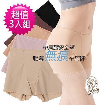 【Crosby 克勞絲緹】27C346(M-XXL)輕薄來襲,無痕安全平口褲3入組 共5色