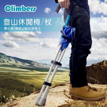 【金德恩】多段伸縮式登山休閒椅 / 休閒杖 / 登山杖(超耐重202公斤)-台灣製造