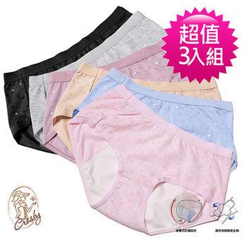 Crosby 克勞絲緹 (3入組)繽紛小碎花,舒適防漏生理褲共6色 S9899(M-XL)
