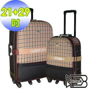【BATOLON】格紋風尚旅行箱(21+29吋)