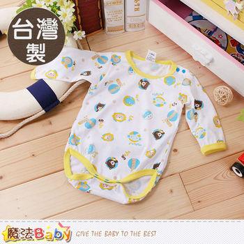 魔法Baby 包屁衣 台灣製寶寶長袖包屁衣~k60138