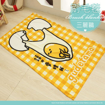 【伊柔寢飾】蛋黃哥-三麗鷗刷毛毯/多功能毯/懶人毯/四季毯