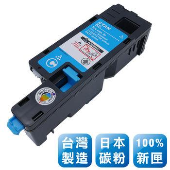 Epson C13S050613 台灣製日本巴川相容碳粉匣(青色)