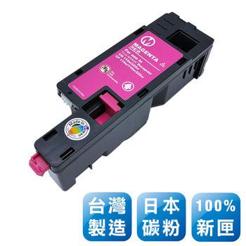 Fuji Xerox CT202266 台灣製日本巴川相容碳粉匣(洋紅色)