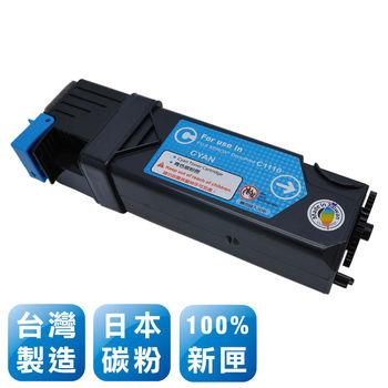Fuji Xerox CT201115 台灣製日本巴川相容碳粉匣(青色)