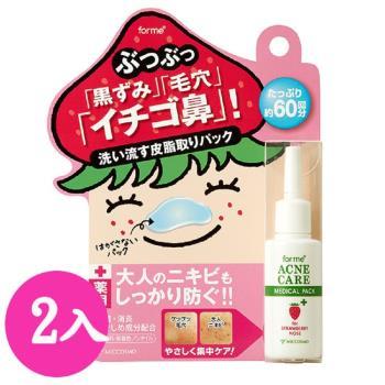 日本COSMO 草莓甜心去去粉刺抗痘潔淨蜜18ml*2入