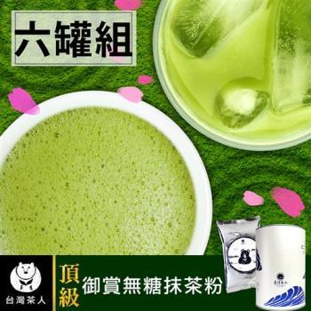 【台灣茶人】日式頂級無糖抹茶粉6盒組 (115g/盒)