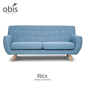 【obis】Rex雷克斯北歐風三人布沙發-3色