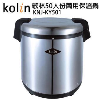 Kolin歌林 50人份商用保溫鍋 KNJ-KY501