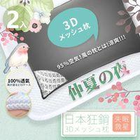 【優宅嚴選】日本長銷專利大支撐竹炭透氣水洗枕(雙人組)
