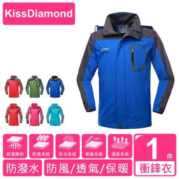 【KissDiamond】奈米無縫防水防風保暖外套(騎車/登山/戶外活動/防水/防風/保暖)-男女款