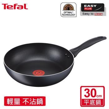 Tefal法國特福 輕食光系列不沾平底鍋30CM
