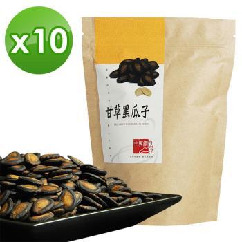 【十翼饌】零食系列-甘草黑瓜子 (130g)x10包