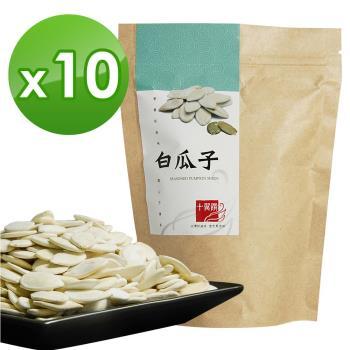 《十翼饌》白瓜子(110g) x10包