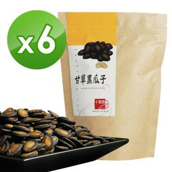【十翼饌】零食系列-台南甘草黑瓜子 (130g)x14包
