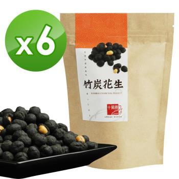 【十翼饌】 竹炭花生(125g) x6包