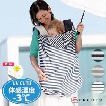 【日本Eightex】日本製涼感抗UV遮陽披風(深藍 / 灰)