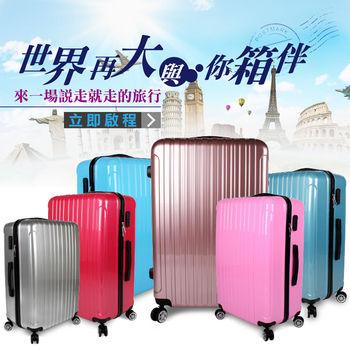 【EASY GO】 魔幻奇緣 PC+ABS 鏡面 20吋行李箱 輕巧好推拉