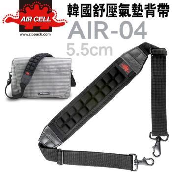 AIR CELL 5.5cm雙鉤型舒壓背帶(AIR-04)~快速.舒適.減壓~適相機包用~韓國製