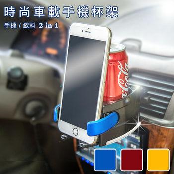 時尚出風口手機杯架 冷氣出風口 飲料架 支架 防滑 車用