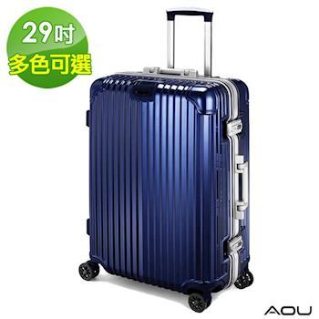 【AOU微笑旅行】29吋絕美時尚三代強化 德國PC省力扣鋁框箱(六色可選90-025A)