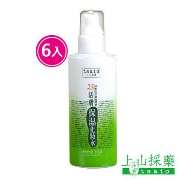 【上山採藥】活膚保濕化妝水-玫瑰果23  180ml  6入組