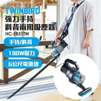 日本TWINBIRD-強力手持/斜背兩用吸塵器HC-EB51TW