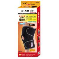 BIND-in 絆多遠紅外線-可調式護膝