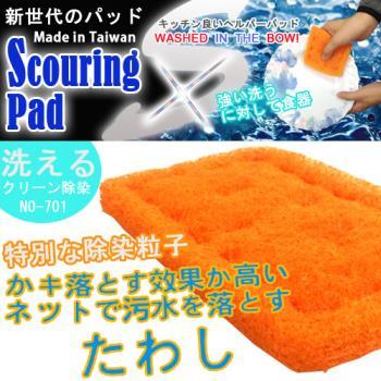 日本熱銷 日本款超細纖維菜瓜布(3入組)