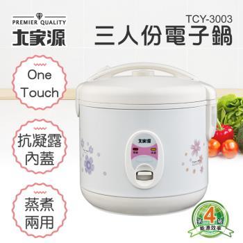 (福利品)大家源 三人份電子鍋TCY-3003