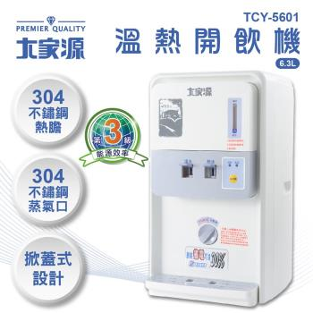 (福利品)大家源 6.5L節能溫熱開飲機-阿里山特仕版TCY-5601