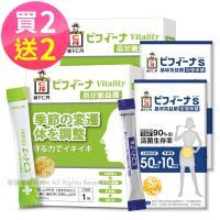 (買2送2)日本森下仁丹 晶球敏益菌-換季保健(14包X2盒)-贈加強(3包X2盒)