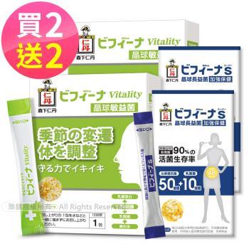 (買2送2)日本森下仁丹 晶球敏益菌-舒敏保健X2盒組(28包)-贈加強X2盒(6包)