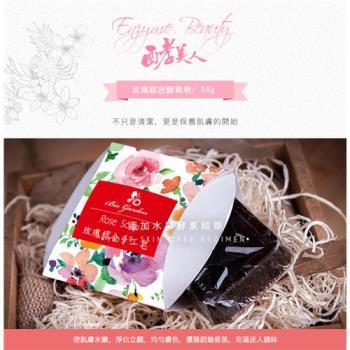 酵美人 玫瑰綜合酵素皂50g