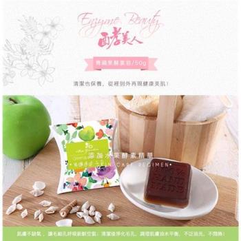 酵美人 青蘋果酵素皂 50g