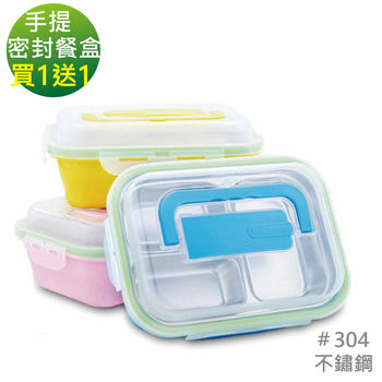 手提密封餐盒/便當盒 #304不鏽鋼 買1送1