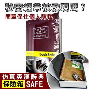 守護者保險箱 仿真 書本 字典型 保險箱 紅色 大尺寸 保險櫃 保管箱 私房錢 除物箱 收納箱 單鑰匙款