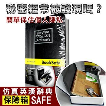 守護者保險箱 仿真 書本 字典型 保險箱 黑色 大尺寸 保險櫃 保管箱 私房錢 除物箱 收納箱 單鑰匙款