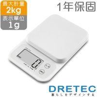 【dretec】「Mousse幕斯」大螢幕廚房料理電子秤(白)(2kg)