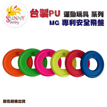 [SunnyBaby MIT PU運動商品系列] MG專利安全飛盤(共6色顏色隨機出貨)