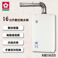 SAKURA櫻花數位恆溫16L強制排氣熱水器 SH-1633(16L)(液化瓦斯)